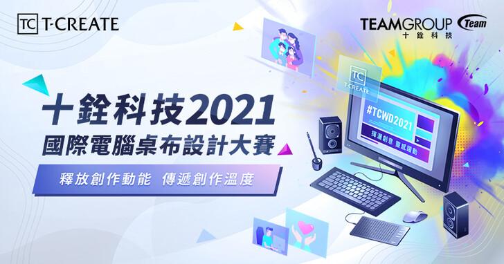 十銓科技舉辦2021國際電腦桌布設計大賽 釋放創作動能 傳遞創作溫度