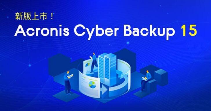 安克諾斯Acronis Cyber Backup 15新版上市,新增弱點評估找出潛藏風險