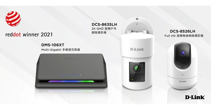 D-Link多項產品奪得2021德國紅點設計大獎