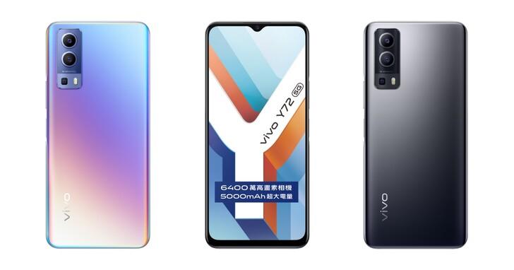 vivo Y72 開賣!萬元 5G 手機再添一款