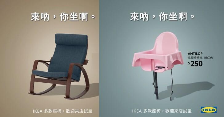 IKEA很懂《進擊的巨人》!「來吶,你坐啊」一句話讓上萬網友重現經典名場面