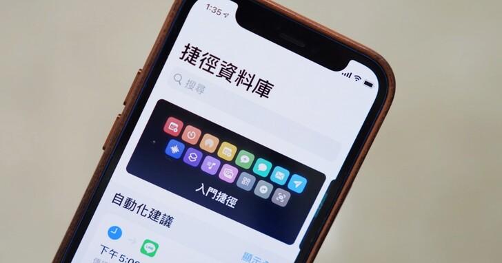 iOS 捷徑製作入門:什麼是捷徑?怎麼製作自己的捷徑?