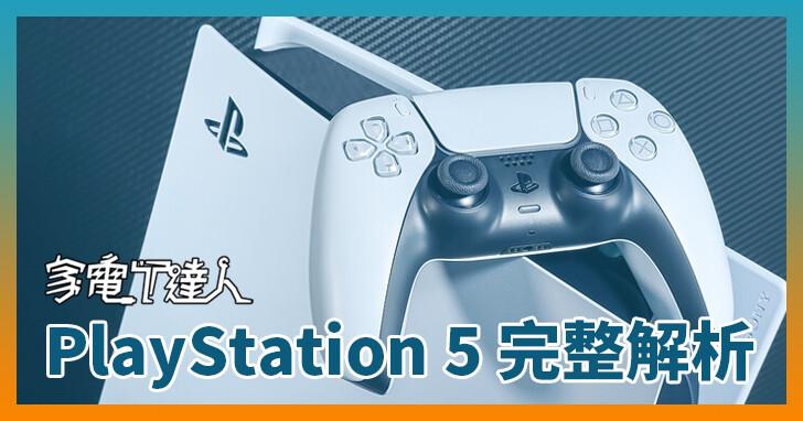 完整解析 PlayStation 5 使用介面,玩遊戲、看影片成為居家娛樂的進階樞紐