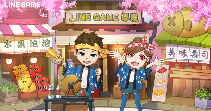 歡慶LINE GAME 學院2週年,40萬LINE POINTS回饋鐵粉