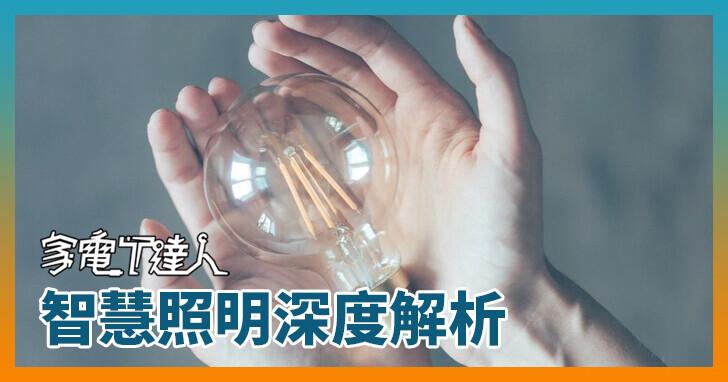 深度解析「智慧照明」,從市場現況到產品選購解析,更帶你展望未來趨勢!