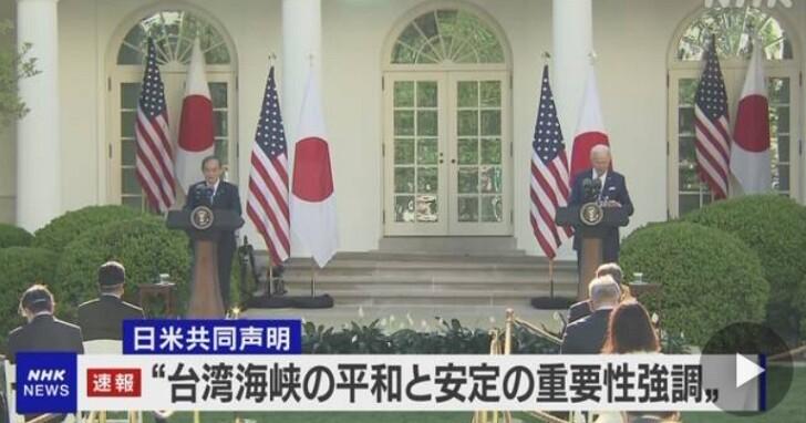 拜登、菅義偉發表美日聯合聲明,五十年來首度提及台灣問題