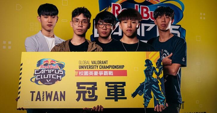 《特戰英豪》Red Bull Campus Clutch由樹德科大奪冠 ,6月代表台灣出戰