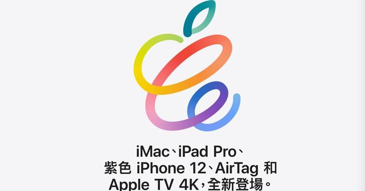 蘋果春季發表七大重點懶人包,M1處理器是隱藏主角!紫色iPhone驚喜登場、Apple TV 4K大升級
