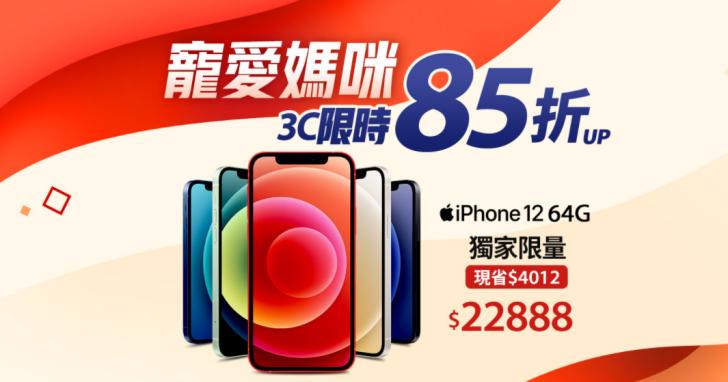 蘋果新品發布同步慶!friDay 購物釋出 iPhone 12 限量 85 折,MacBook M1、iPad 也祭出優惠組