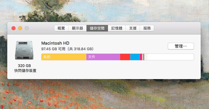 Mac 容量快滿了怎麼辦?教你七招免花錢釋出儲存空間用量