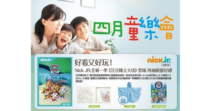 凱擘大寬頻親子頻道上架最新幼兒卡通、首播科普動畫