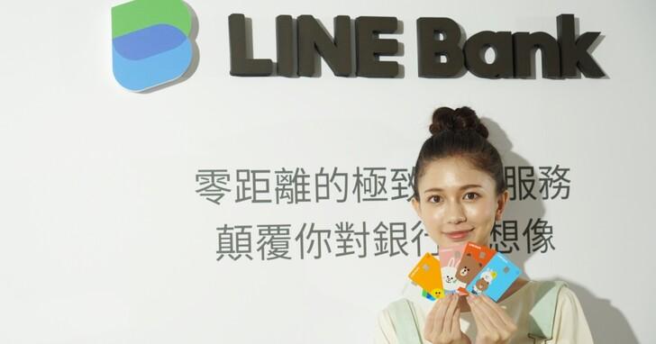 LINE Bank 正式開行!線上申辦銀行帳戶、簽帳金融卡即刻回饋、還可線上設定定存