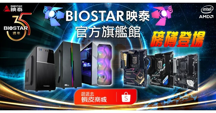 BIOSTAR映泰蝦皮官方旗艦館正式開賣