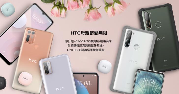 HTC母親節優惠,指定手機限時折價、購機加贈真無線藍牙耳機