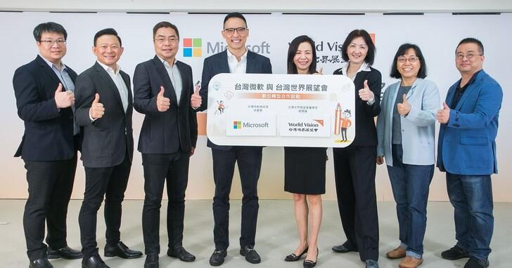 微軟三大智慧雲助台灣世界展望會數位轉型