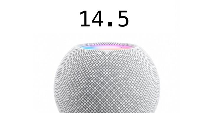 蘋果開始為HomePod mini、HomePod推送14.5韌體更新