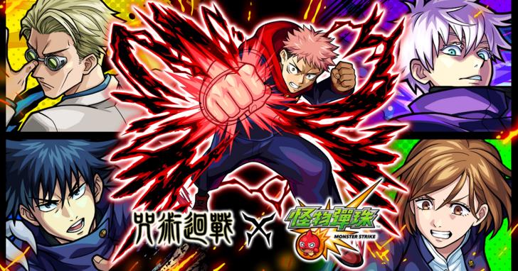 《怪物彈珠》聯名《咒術迴戰》,玩家化身咒術師展開精采戰鬥!