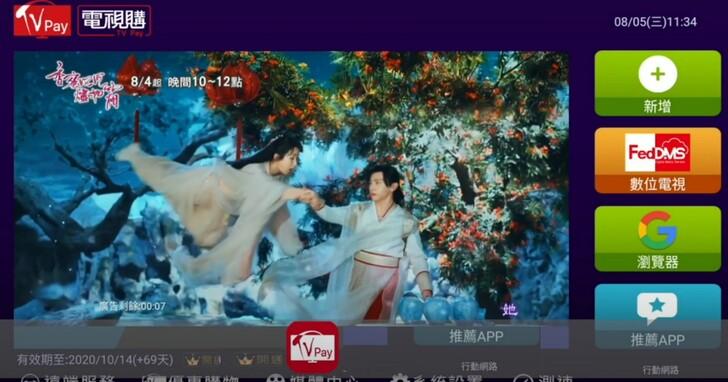 追劇神器TVPay遭刑事局送辦!號稱台灣開發都是假、侵權超過4億元