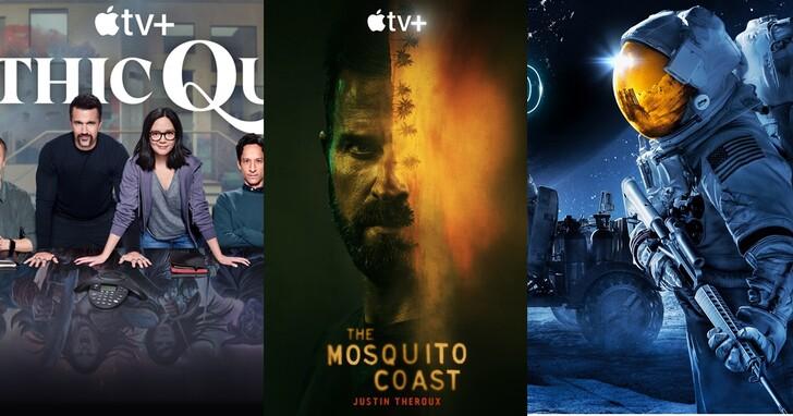 Apple TV+ 五月片單推薦:全新影集《蚊子海岸》、辦公室喜劇《神話任務》第二季