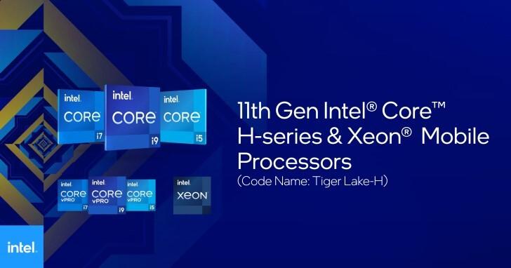 Intel發表行動版Tiger Lake H45處理器,Core i9-11980HK與Xeon行動工作站現身