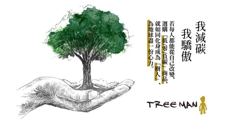 2021世界地球日- 全球首創減碳商品平台-樹人網隆重開台