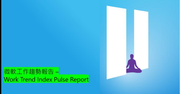 微軟報告:混合辦公新常態,數位超載導致工作壓力上升