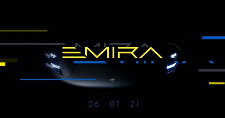 LOTUS 最後一輛內燃機跑車,Emira 即將於 7 月全球發表