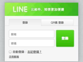 Line for iPhone 更新,網頁版、電腦版都登入聊天