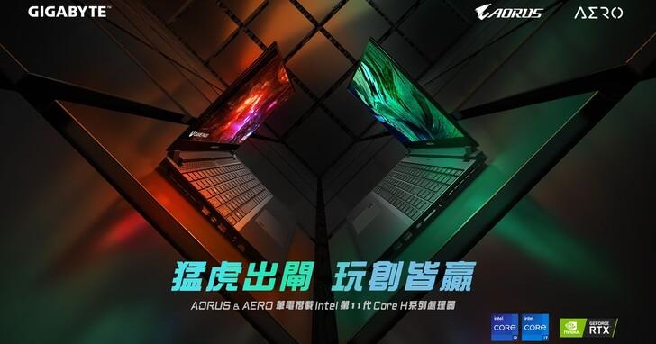 技嘉發表全新Tiger Lake系列筆記型電腦
