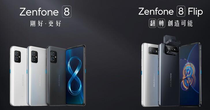 華碩 ZenFone 8 Flip、ZenFone 8 大小旗艦同步推出,首款5G防水旗艦、價格18,990 元起