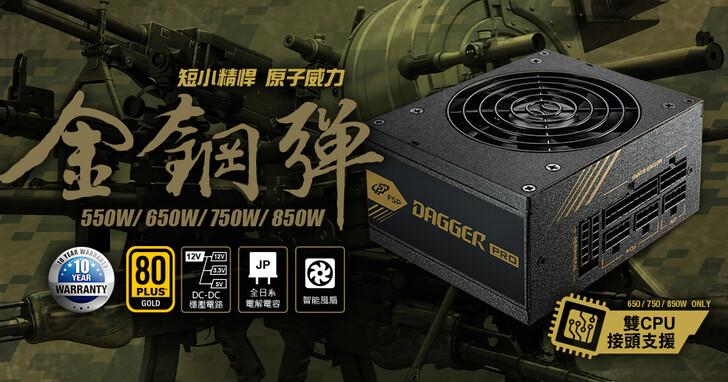 全漢 SFX電源供應器,金鋼彈系列推出高瓦新選擇 短小精悍,新推出850/750W爆發原子威力