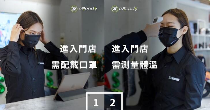 台鈴 eReady 宣布全台防疫升級,推出 eReady Fun 資費折抵 Fun 膽專案