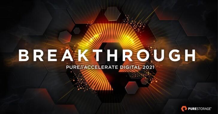 Pure//Accelerate 2021 Digital 年度大會宣布產品與服務整合更新