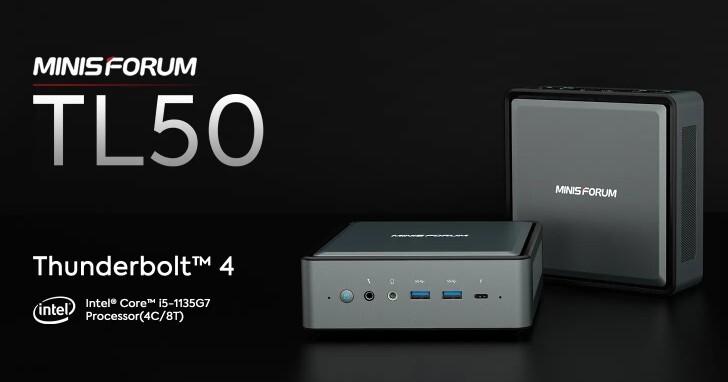 Minisforum推出EliteMini TL50迷你電腦,搭載Intel第11代處理器還有Thunderbolt 4