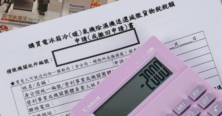 防疫升級,國稅局建議改用線上申辦節能電器退稅最安心