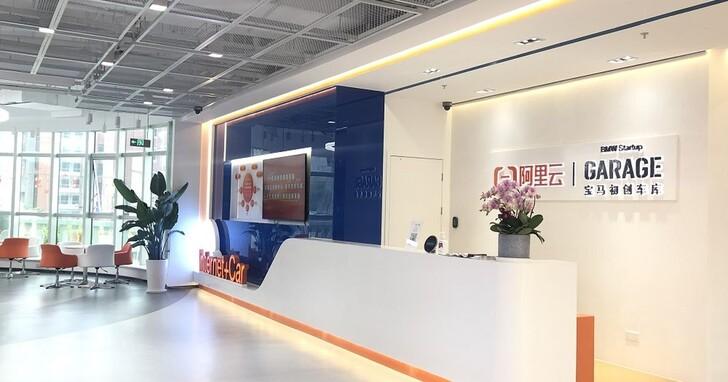 阿里雲BMW聯合創新基地啟動營運,助科技新創強化創新