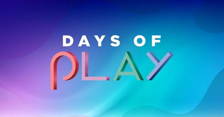 PlayStation「Days of Play」優惠活動開跑!對馬戰鬼66折、最後生還者二5折