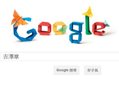Google Doodle 紀念摺紙大師,如何摺出 Google 字母大公開