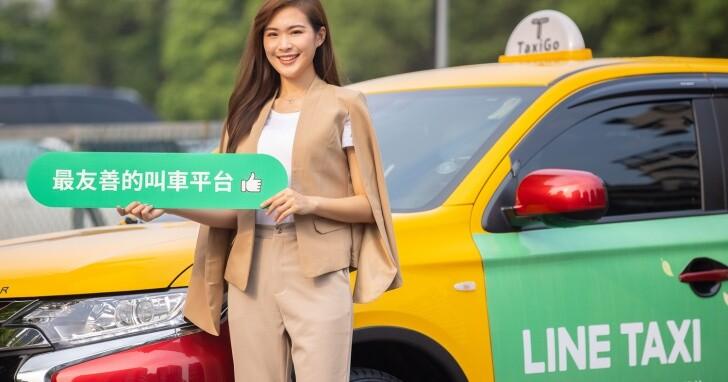 LINE Taxi 推防疫行動!司機營業車享免費專業消毒、乘客可領 1,050 元乘車金