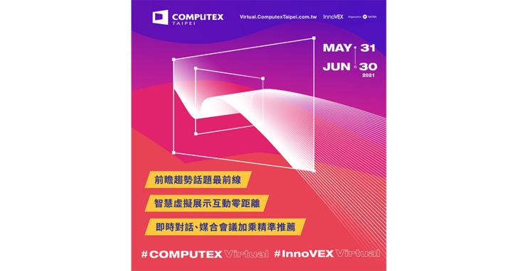 【COMPUTEX 2021 】COMPUTEX 2021 Virtual 5月31日登場,展覽亮點搶先看