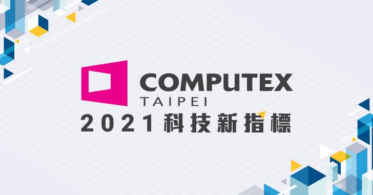 COMPUTEX 2021 科技新指標!快跟著 T客邦搶看最火熱的科技新知,還有百寶箱等著你開啟