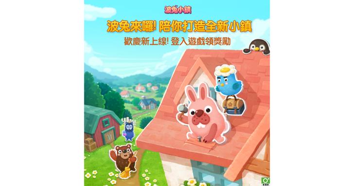 全新消除益智手遊《LINE 波兔小鎮》正式上線!免費送紀念貼圖
