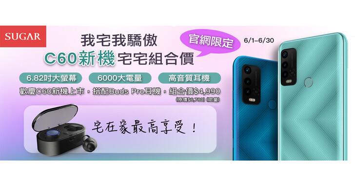 SUGAR C60新機  6.82吋大螢幕、6000大電量  5千元有找!市場最高CP值平價首選