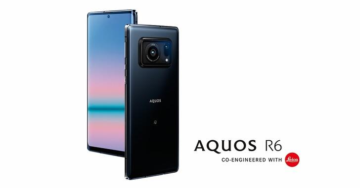 搭載 1 吋感光元件,徠卡與夏普宣布合作推出 AQUOS R6 智慧手機