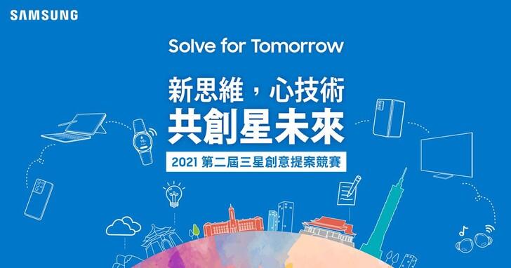 三星第二屆「Solve for Tomorrow」競賽正式展開,總獎額價值破百萬