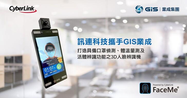 訊連攜手GIS打造口罩偵測、體溫量測3D人臉辨識機