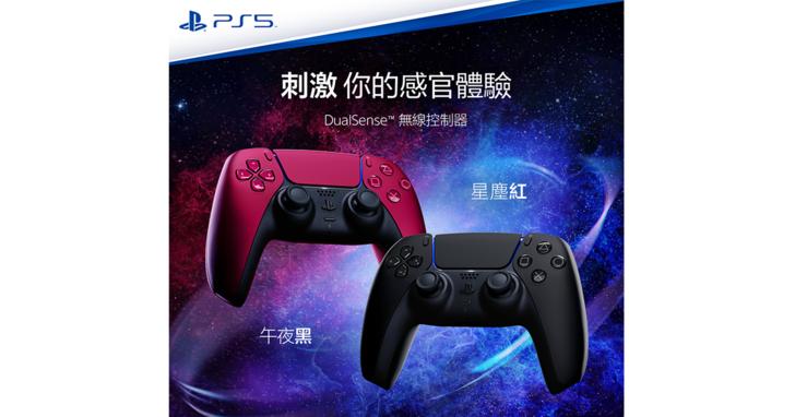 PS5 DualSense無線控制器新色「午夜黑」、「星塵紅」6 /10推出