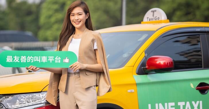 LINE 加入「高雄好家載」計程車餐飲外送服務,點餐外送透過 LINE 熱點搞定