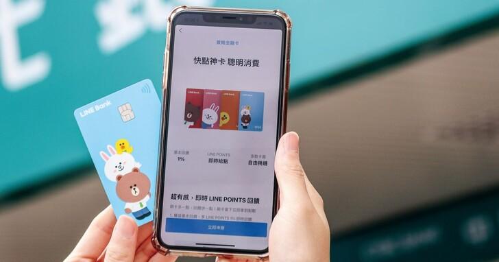 LINE Bank 、樂天純網銀開行:與「網路銀行」有何不同?新戶優惠、利率、點數一次看