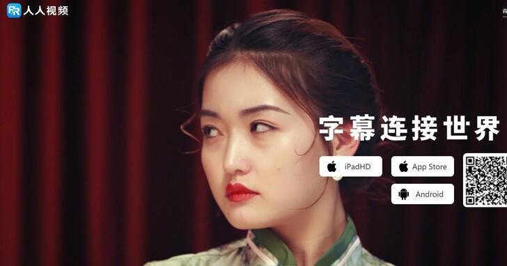中國「人人視頻」突然下架!網民哀嚎追劇平台又減一,官方表示「一切都會變好」